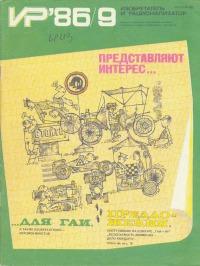 Изобретатель и рационализатор, 1986 № 09
