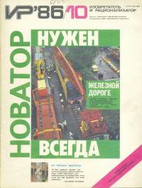 Изобретатель и рационализатор, 1986 № 10