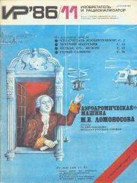 Изобретатель и рационализатор, 1986 № 11