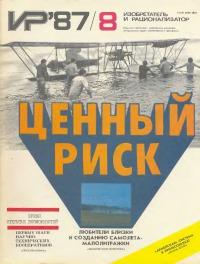 Изобретатель и рационализатор, 1987 № 08