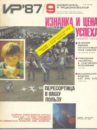 Изобретатель и рационализатор, 1987 № 09