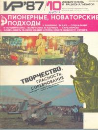 Изобретатель и рационализатор, 1987 № 10