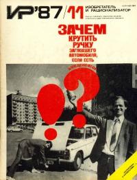 Изобретатель и рационализатор, 1987 № 11