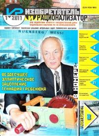 Изобретатель и рационализатор, 2011 № 01