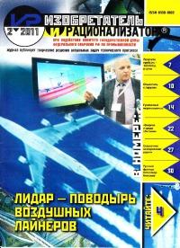 Изобретатель и рационализатор, 2011 № 02