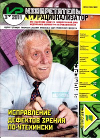 Изобретатель и рационализатор, 2011 № 03