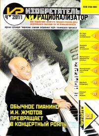 Изобретатель и рационализатор, 2011 № 04