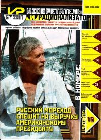 Изобретатель и рационализатор, 2011 № 05