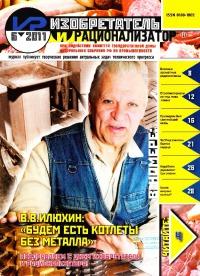 Изобретатель и рационализатор, 2011 № 06