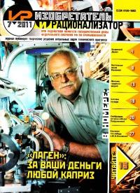 Изобретатель и рационализатор, 2011 № 07