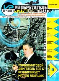 Изобретатель и рационализатор, 2011 № 08