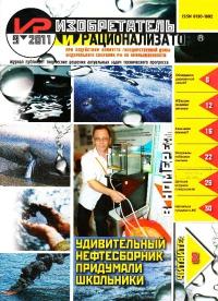 Изобретатель и рационализатор, 2011 № 09
