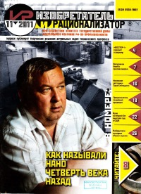 Изобретатель и рационализатор, 2011 № 11