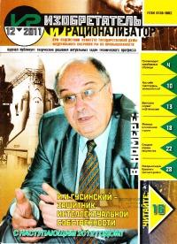 Изобретатель и рационализатор, 2011 № 12