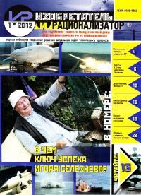 Изобретатель и рационализатор, 2012 № 01