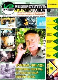 Изобретатель и рационализатор, 2012 № 02
