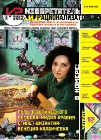 Изобретатель и рационализатор, 2012 № 03