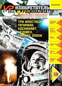 Изобретатель и рационализатор, 2012 № 04