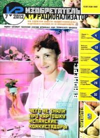 Изобретатель и рационализатор, 2012 № 07