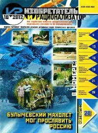 Изобретатель и рационализатор, 2012 № 10