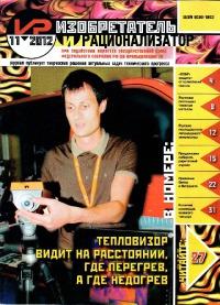 Изобретатель и рационализатор, 2012 № 11