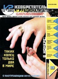 Изобретатель и рационализатор, 2012 № 12