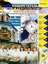 Изобретатель и рационализатор, 2013 № 02