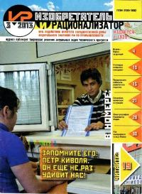 Изобретатель и рационализатор, 2013 № 03