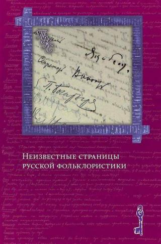 «Изобретая традиции»: метаморфозы фольклорных сюжетов и образов в славянской фэнтези