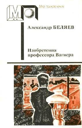 Изобретения профессора Вагнера (Избранные произведения)