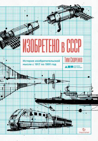 Изобретено в СССР [litres]