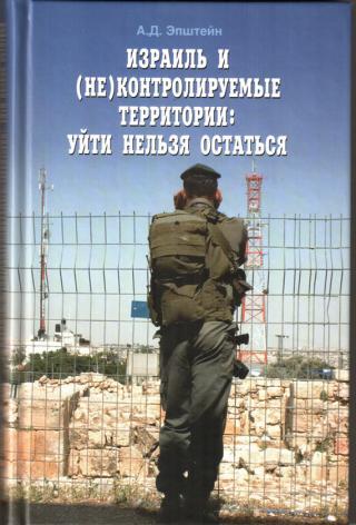 Израиль и (не)контролируемые территории. Уйти нельзя остаться