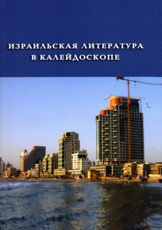 Израильская литература в калейдоскопе (сборник)