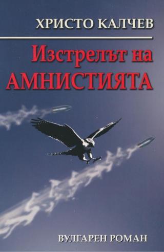 Изстрелът на амнистията