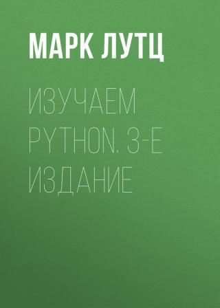 Изучаем Python [4-е издание]