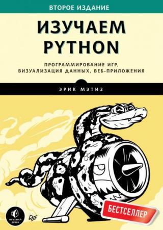 Изучаем Python [Программирование игр, визуализация данных, веб-приложения. 2-е изд]