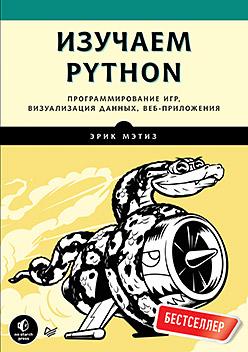 Изучаем Python [Программирование игр, визуализация данных, веб-приложения]
