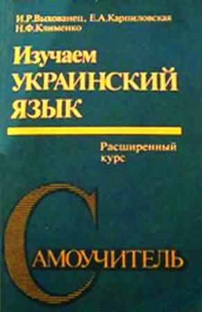 Изучаем украинский язык. Расширенный курс. Самоучитель