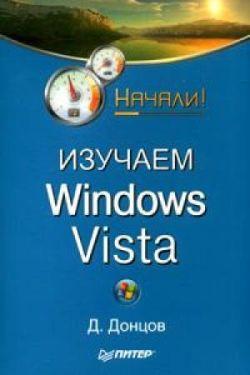 Изучаем Windows Vista. Начали!