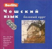 Изучение чешского языка