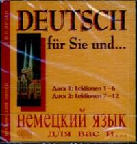 Изучение немецкого языка онлайн