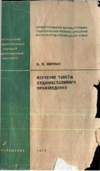 Изучение текста художественного произведения (для студентов-заочников педагогических институтов)