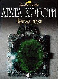 Изумруд раджи (сборник)
