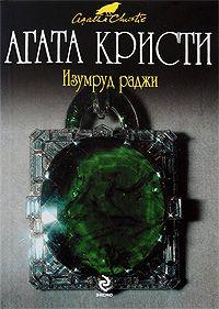 Изумруд раджи [The Rajah's Emerald-ru]