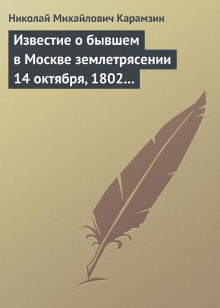 Известие о бывшем в Москве землетрясении 14 октября, 1802 года