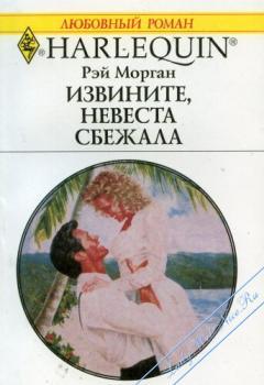 Извините, невеста сбежала [Любовный роман№ 1017]
