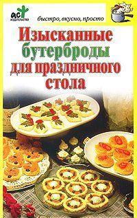 Изысканные бутерброды для праздничного стола
