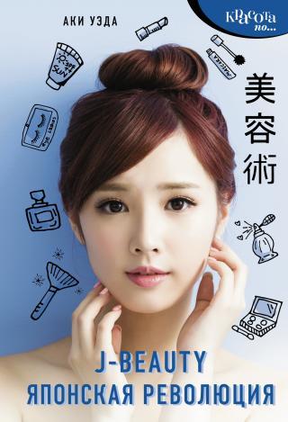 J-beauty. Японская революция [litres]