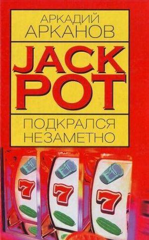 Jackpot подкрался незаметно