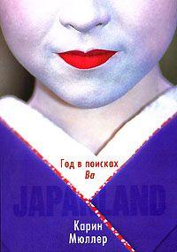Japanland. Год в поисках